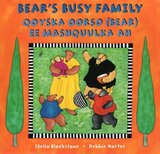 Bear's Busy Family ( Somali/Eng ) ( Step Into a Story Bilingual )
