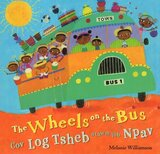 Wheels on the Bus ( Hmong/Eng ) ( Step Into a Story Bilingual )